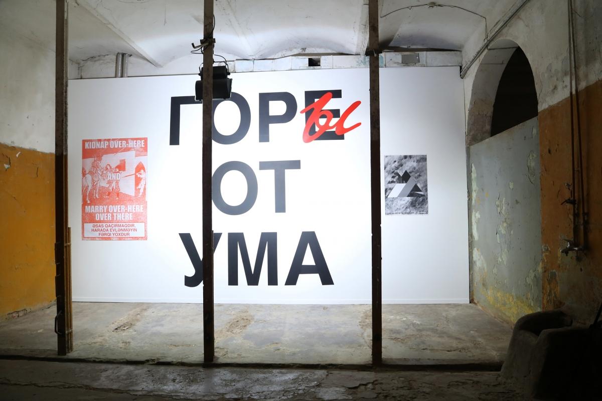 Slavs and Tatars, Exposition view, 2018. Photo: Margarita Ogoļceva, Latvian Centre for Contemporary Art, 2018